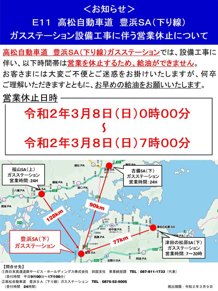 高松自動車道 豊浜サービスエリア(下り線)ガスステーション設備工事に伴う営業休止のお知らせ<br>【令和2年3月8日(日)】