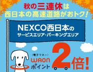 3連休は西日本の高速道路がおトク!(電子マネー)WAONポイント2倍キャンペーン<br>【2019年11月2日(土)~2019年11月4日(月・祝)】