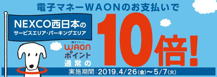 (電子マネー)WAONポイント10倍キャンペーン開催【平成31年4月26日(金)~令和元年5月7日(火)】