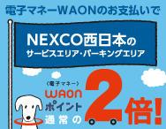 (電子マネー)WAONポイント2倍キャンペーン開催【令和元年7月11日(木)~令和元年8月19日(月)】