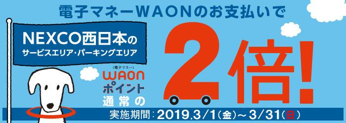 電子マネー)WAONポイント2倍キ...