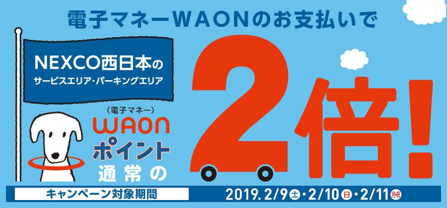 三連休は西日本の高速道路がおトク!(電子マネー)WAONポイント2倍キャンペーン