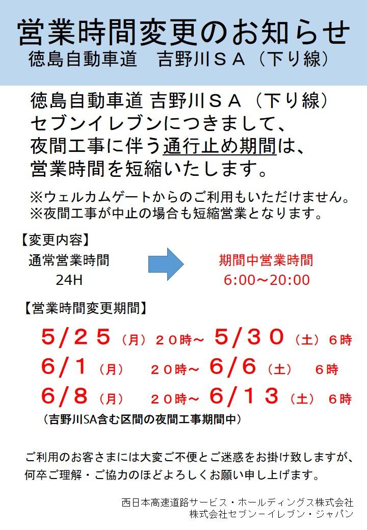 徳島自動車道 夜間通行止めに伴う営業時間変更のお知らせ 【吉野川サービスエリア(下り線)】