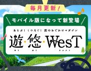 モバイル版「遊・悠・WesT」プレゼントキャンペーン